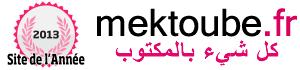 Mektoube site de l'année 2013